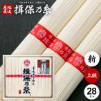 そうめん 素麺 揖保乃糸 揖保の糸 ギフト 上級品 赤帯 1750g 35束(k-t)