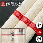 そうめん 素麺 揖保乃糸 揖保の糸 ギフト 上級品 赤帯 1050g 21束 送料無料 (k-n)
