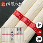 そうめん 素麺 揖保乃糸 揖保の糸 ギフト 上級品 赤帯 1500g 30束 (k-n)