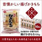 揚げかきもち105g×10袋 宍粟市産もち米・兵庫県産うるち米使用【合成着色料・砂糖不使用】