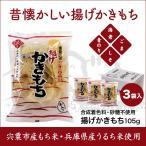 揚げかきもち105g×3袋 宍粟市産もち米・兵庫県産うるち米使用【合成着色料・砂糖不使用】