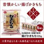 揚げかきもち105g×5袋 宍粟市産もち米・兵庫県産うるち米使用【合成着色料・砂糖不使用】