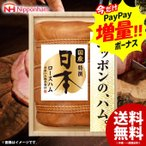 お歳暮 御歳暮 早割 ギフト ハム 詰め合わせ 日本ハム 送料無料 国産特撰 日本 JPN-50 ニッポンハム 食品 食べ物