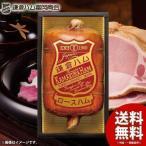 ハム ギフト 詰め合わせ 詰合せ 高級 鎌倉ハム 鎌倉ハム 富岡商会 布巻きロースハムギフト KDA-505 食品 グルメ