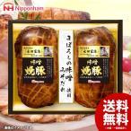 お歳暮 御歳暮 早割 お肉 焼豚 ギフト 詰め合わせ 日本ハム 醤油だれの焼豚 MBP-50 ニッポンハム 食品 食べ物