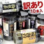 訳あり 食品 賞味期限10月31日以降 味付け海苔 10本セット お徳用 まとめ買い 味付けのり 味付海苔 食品 大量 業務用