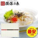 そうめん 揖保乃糸 素麺 お試しセット 16束入 送料無料 食品 揖保の糸 特級 黒帯 赤帯 紫帯