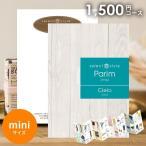 お手軽ポケット版 カタログギフト Parim(パリム) 1500円コース Cielo(シエロ)【のし・包装不可】