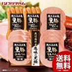お歳暮 御歳暮 ギフト ハム プリマハム 送料無料 詰め合わせ 詰合せ 鹿児島県産恵味の黒豚 BPS-300 ウインナー ソーセージ 食品 セット