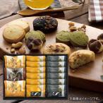 内祝い 内祝 お返し お菓子 詰め合わせ ギフト セット  ごろっとナッツフィナンシェ & クッキー FN-20CS  (24)