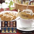 内祝い 内祝 お返し キーコーヒー コーヒー お菓子 詰め合わせ ギフト セット ドリップコーヒー & クッキー & 紅茶 アソート ギフト KC-50 (16)