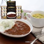 内祝い 内祝 お返し 惣菜 ギフト セット 詰め合わせ ビーフカレー & フリーズドライ スープ 詰合せ RP-25CS  (24)