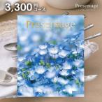 ポイント10倍|カタログギフト RING BELL リンベル 「Presentage(プレゼンテージ) フォルテ」3100円コース