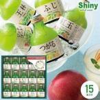 シャイニー 林檎倶楽部 青森県りんご 100%りんごジュースギフトセット SA-30[3] お歳暮 ギフト 詰め合わせ