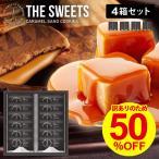 わけあり 訳あり食品 賞味期限3月16日 お菓子 詰め合わせ キャラメルサンドクッキー スイーツ ギフト ザ・スウィーツ SCS15 12個入 376-12
