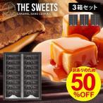 3箱セット キャラメルサンドクッキー 訳あり 食品 半額セール スイーツ お菓子 詰め合わせ アウトレット 個包装 福袋 ザ・スウィーツ SCS20 16個入×3箱