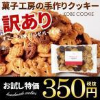 訳あり わけあり 割れクッキー 神戸のクッキー 270g×1袋 割れクッキー 無選別クッキー お試し スイーツ 食品 お菓子