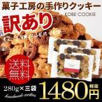 訳あり お菓子 お試し 食品 送料無料 割れクッキー 神戸のクッキー 270g×3袋セット 割れクッキー スイーツ
