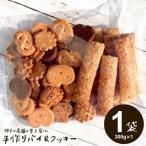 訳あり 食品 お菓子 お試し スイーツ 割れクッキー 老舗のパイ&クッキー 300g×1袋 無選別クッキー わけあり