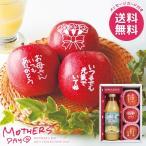 母の日ギフト プレゼント 花以外 フルーツ 果物 フルーツ ジュース セット メッセージ入りりんごとアップルジュース