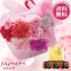 母の日 2021 カーネーション 花束 ブーケ 花 スイーツ 食べ物 プレゼント ギフト セット カーネーション花束と黒豆入り黒糖わらび餅のセット