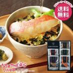 母の日 2021 食べ物 プレゼント ギフト セット 花以外 食品 グルメ 極和膳 究極のお茶漬け 食品 人気 KO-30