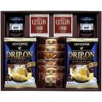 内祝い 内祝 お返し ギフト コーヒー ドリップバッグ お菓子 詰め合わせ 詰合せ ドリップコーヒー & クッキー & 紅茶アソートギフト KC-30 (16)