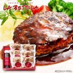 内祝い 内祝 お返し お取り寄せグルメ  肉 ギフト セット 詰合せ 牛肉100% ハンバーグ & 黒トリュフソース メーカー直送 G100K