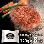 内祝い 内祝 お返し 松阪牛 生ハンバーグ お取り寄せグルメ 肉 ギフト セット 詰合せ メーカー直送