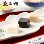 内祝い 内祝 お返し お取り寄せグルメ ギフト セット 詰合せ ごま豆腐 伏見 魚三楼 メーカー直送 UO-G
