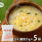 内祝い 内祝 お返し お取り寄せグルメ ギフト セット 詰合せ かに雑炊 5袋 高級鮮魚店 悦三郎 メーカー直送 ET-K5