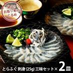 内祝い 内祝 お返し お取り寄せグルメ 海鮮 ギフト 詰合せ 豊後産 とらふぐ 刺身 セット メーカー直送 RTS-1 プレゼント 食べ物