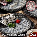 内祝い 内祝 お返し お取り寄せグルメ 海鮮 ギフト 詰合せ 豊後産 とらふぐ 刺身 三昧セット 冷蔵便 メーカー直送 TZ-1 プレゼント 食べ物