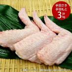 内祝い 内祝 お返し お取り寄せグルメ  肉 ギフト お年賀 2021 セット 詰合せ 国産 鶏肉 お徳用 3kg メーカー直送