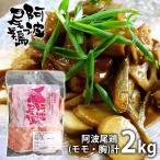内祝い 内祝 お返し お取り寄せグルメ ギフト 詰合せ 阿波尾鶏 食べ比べ モモ 胸 2kg セット メーカー直送 MMT25