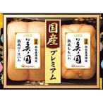 お中元 御中元 ギフト ハム 肉加工品 セット 日本ハム 美ノ国ギフト UKI-55 詰め合わせ メーカー直送 送料無料