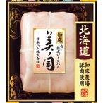 お中元 御中元 2021 ハム ギフト 詰め合わせ お取り寄せグルメ 肉 肉加工品 日本ハム 美ノ国 白い熟成 ロースハム UKS-350 食品