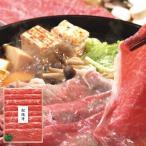 お中元 御中元 ギフト 高級 肉 牛肉 すきやき肉 すきやき 松阪牛 モモすき焼き 330g 詰め合わせ メーカー直送 送料無料