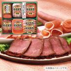 お中元 御中元 2021 お取り寄せグルメ 肉 肉加工品 牛肉 詰め合わせ 伊藤ハム 伝承献呈 ローストビーフ & ハム ギフト GMF-56 食品