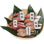 お歳暮 御歳暮 お取り寄せグルメ お取り寄せ 海鮮 魚介類 水産加工品 鮭 サケ 切り身 北海道加工 鮭三昧 切身 詰合せ お返し 挨拶 お礼 食品