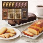 内祝い 内祝 お返し お取り寄せ スイーツ ギフト お菓子 セット 詰め合わせ パウンドケーキ & コーヒー 洋菓子セット QA-40R (10)
