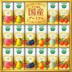 内祝い 内祝 お返し ジュース 詰め合わせ 野菜ジュース 紙パック カゴメ 野菜生活 ギフト 国産プレミアム 16本 YP-30R (4)