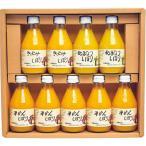 内祝い 内祝 お返し みかんジュース ストレート ジュース 詰め合わせ 伊藤農園 100% ピュアジュース ギフト セット 9本 50709G (4)