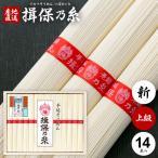 そうめん 素麺 揖保乃糸 揖保の糸 ギフト 上級品 赤帯 15束(t-b)