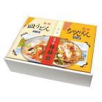 お歳暮 ちゃんぽん麺 チャンポン チャンポン麺 ちゃんぽん 皿うどん詰合せ CS-30