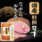 お中元 御中元 ギフト ハム 高級 肉加工品 ロースハム 日本ハム 国産 特撰 日本 JPN-50 メーカー直送 送料無料