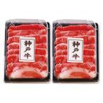 内祝い メーカー直送 神戸牛 国産 肉 牛肉 セット 詰め合わせ ギフト 兵庫県産 神戸ビーフ すきやき L-B-S060-11 (1)