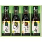 内祝い 内祝 お返し 調味料 ギフト 詰め合わせ 富士甚醤油 バラエティぽん酢セット BP-275 (5)
