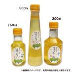 姫路 安富ゆず工房 やすとみのゆずしろっぷ 150ml 1本 天然柚子果汁100%シロップ|のし・包装不可