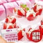 アイス アイスクリーム ギフト スイーツ 送料無料 花いちごのアイス 10個入 A-IC 詰め合わせ